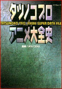 Tatsunoko pro. anime super data file