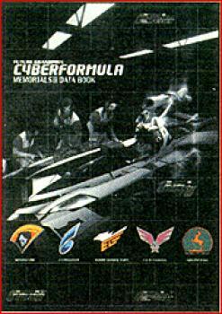 Future grandprix cyberformula memorials II data book set