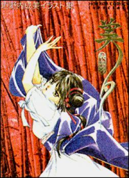 Narumi Kakinouchi First collection vampire princess Miyu