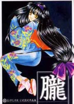Oboro Maborosi Tsukiyo official artbook