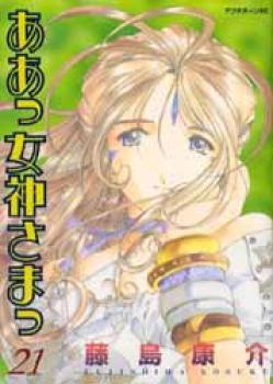 Ah Megamisama manga 21