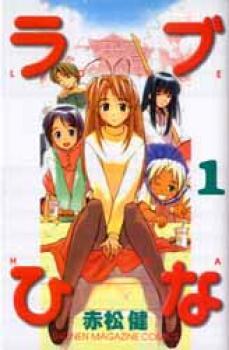 Love Hina manga 01