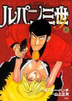 Lupin the 3rd manga 6