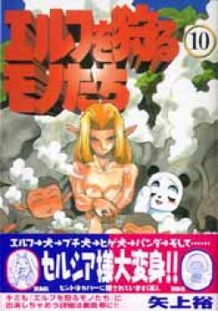 Those who hunt elves manga 10