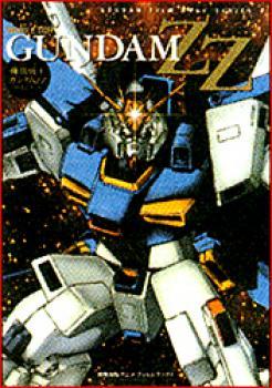 Gundam book series Gundam ZZ