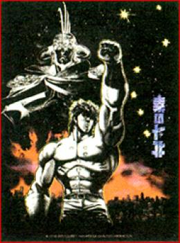 Fist of the north star all power T-shirt XL