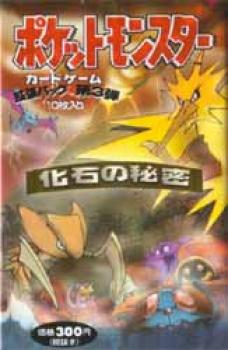Pokemon Japanese booster Fossil