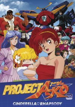 Project A-ko 03 DVD