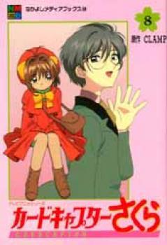 Cardcaptor Sakura anime comic 8