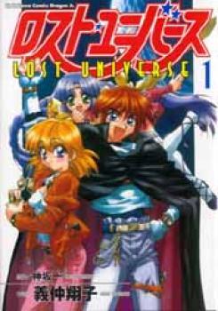Lost universe manga 1