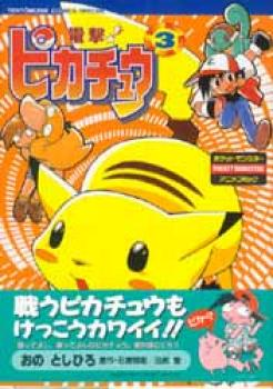 Pokemon manga 3