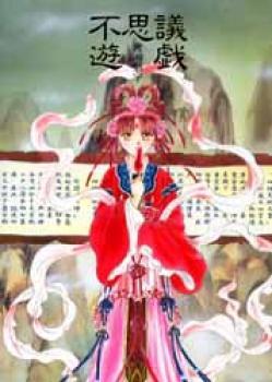 Fushigi Yugi illustrations vol 1