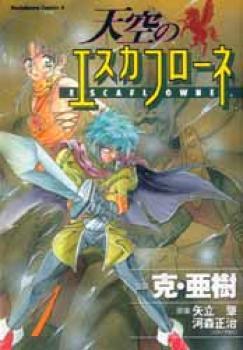 Escaflowne manga 1