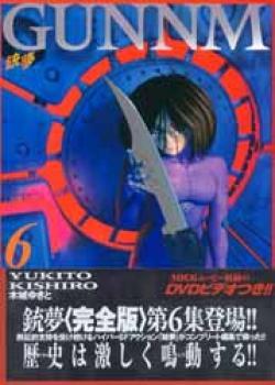 Gunnm complete edition manga 6
