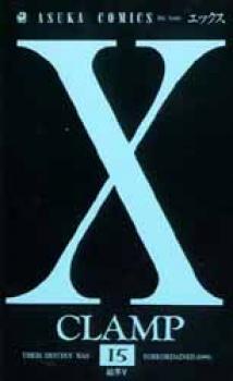 X manga 15