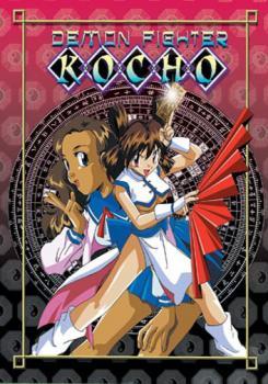 Demon fighter Kocho DVD