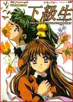 Ka kyu sei Perfect collection series