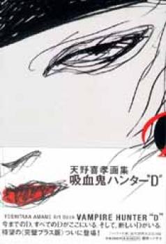 Yoshitaka Amano vampire hunter D art book