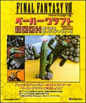 FF8 paper craft book
