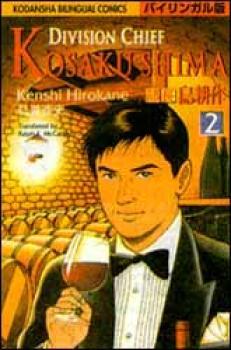Division chief Kosaku Shima bilingual Edition manga 2