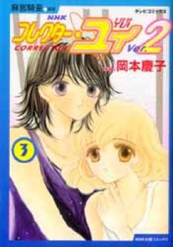 Corrector Yui version 2: 3