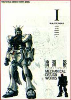 Mechanical design works by Yutaka Izubuchi SC