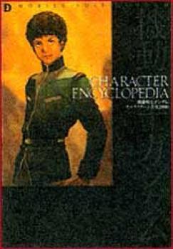 Mobile suit Gundam character encyclopedia