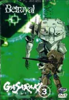 Gasaraki vol 3 Betrayal DVD