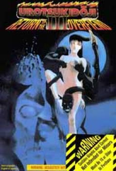 Urotsukidoji Return of the overfiend Dubbed DVD