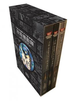 Ghost in Shell Deluxe Complete Manga Box Set