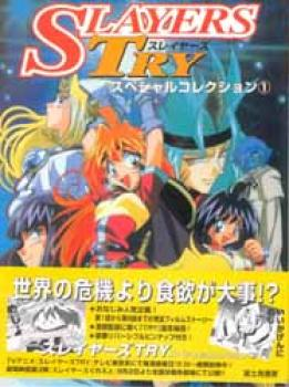 Slayers try vol 1