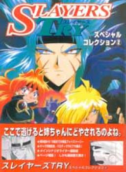 Slayers try vol 2