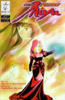 New vampire princess Miyu vol 5: 1