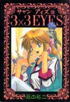 3x3 eyes manga 31