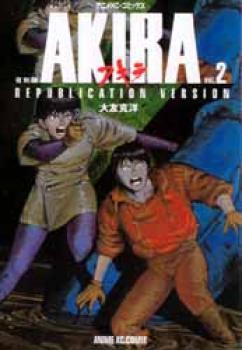 Akira anime comic 2