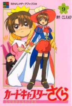 Cardcaptor Sakura anime comic 9