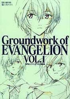 Groundwork of Evangelion vol 01