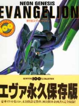 Neon genesis evangelion Newtype 100% collection