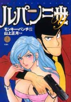 Lupin the 3rd manga 7