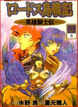 Record of Lodoss War Chronicles of the heroic knight 6