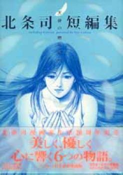 Tsukasa Hojo short manga collection SC