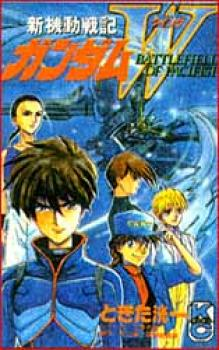 Gundam Wing Battlefield of pacifist