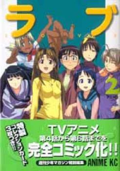 Love Hina anime comic 02