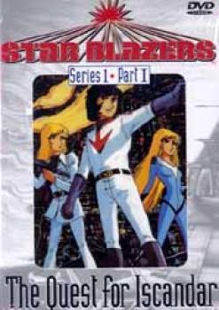 Starblazers Quest for Iscandar part 1 DVD