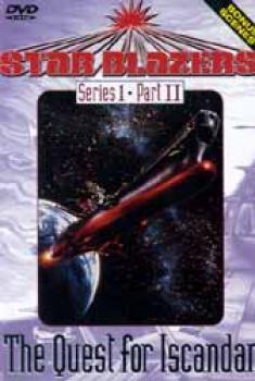 Starblazers Quest for Iscandar part 2 DVD