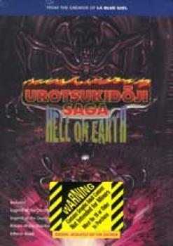 Urotsukidoji Hell on Earth box set DVD