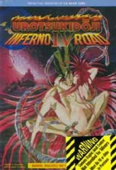 Urotsukidoji IV Inferno road DVD