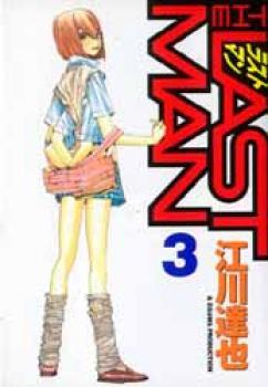 Last man manga 3