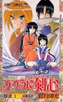 Rurouni Kenshin manga 12