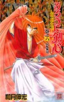Rurouni Kenshin manga 06